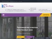 Окна для жизни | Пластиковые окна в Ульяновске: заказать окна