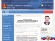 Администрация Краснопламенского сельского поселения Александровского района Владимирской области |