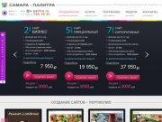 Создание сайтов в Самаре, разработка под ключ сайтов, сопровождение, консультации (г.Самара, ул. Аминева, 8-105, телефон: +7 (927) 700 15 51)