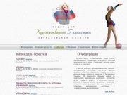 Федерация Художественной Гимнастики Свердловской Области
