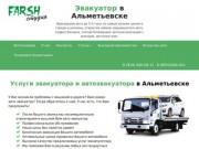 Эвакуатор Альметьевск 8-919-6-400-911   Farsh Студия