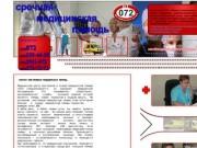 072-Срочная медицинская помощь в Воронеже