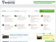 Fanipol.by: сайт бесплатных объявлений в городе Фаниполе