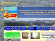 Штормовое, Крым. Курортный поселок западного Крыма. (Россия, Крым, Крым)