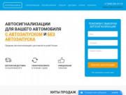 Автосигнализация – купить в Екатеринбурге по выгодной цене
