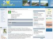 Город Сокол. Информационно-деловой портал
