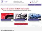 Кузовной ремонт покраска автомобилей (Россия, Челябинская область, Челябинск)