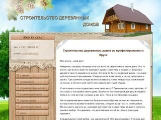Строительство деревянных домов в Пскове и области