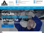 Динго-Авто – разборка японских и европейских автомобилей в Москве. Б/у запчасти для иномарок