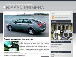 Техническое обслуживание автомобилей Nissan Primera - ТО и ремонт