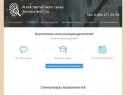 Детективное агентство SecretovNet11 в Сыктывкаре (Россия, Коми, Сыктывкар)