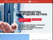Бетонный завод в г. Звенигород - собственное производство и автопарк