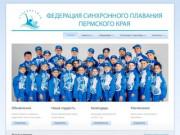 Федерация синхронного плавания Пермского края