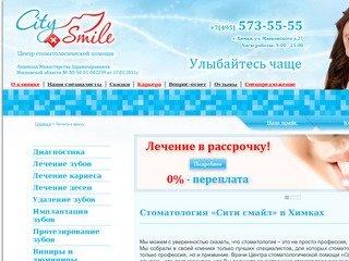 Стоматология в Химках - Cити Cмайл - «City Smile» -  Центр стоматологической помощи