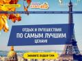 Туристическое агентство «Класс Тур». Туры в Египет, Турцию, Доминикану, Грецию, Горящие туры