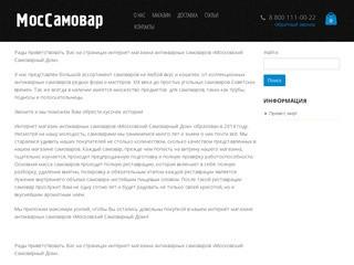 Моссамовар.рф | Московский Самоварный Дом