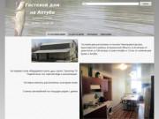 О гостевом доме - Гостевой дом в Ахтубе