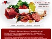 Евросмарт - производство и оптовая продажа мяса оптом, Екатеринбург
