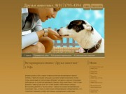 """Ветеринарная клиника """"Друзья животных"""" (г. Уфа, тел. 8(917)795-4594)"""