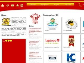 :: Создание сайтов ::: г. Чебоксары