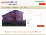 Продать или купить квартиру, дом, землю в Вязниках: оформление документов