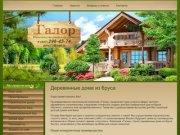 Деревянные дома из бруса от ООО Галор, г. Уфа