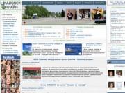 Chkalovsk.info
