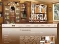 Недорогая корпусная мебель для дома Производство мягкой мебели диваны г