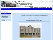 Профессиональное училище № 28 г. Северодвинск (ПУ 28)