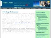 ООО ЭнергоТехКомплект - Саранск, Мордовия