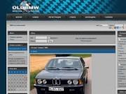 BMW клуб для поклонников германского качества: помощь в выборе серии бмв, советы по обслуживанию BMW, общение счастливых владельцев, объявления, обзоры новинок и новости концерна BMW.