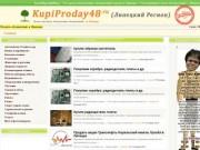 kupiproday48.ru - бесплатные объявления Липецка без регистрации и удаления. (Россия, Липецкая область, Липецк)
