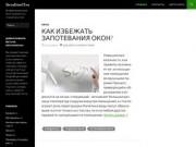 Информационный блог о строительстве и ремонте (Ульяновская область, г. Ульяновск, Тел.:+7 905 184 268)