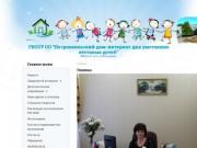 Петроввальский дом-интернат - это социально-медицинское учреждение