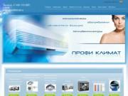 Климатическая техника: кондиционеры, увлажнители и очистители воздуха, отопительные приборы в Москве