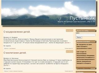 Пустынник.рф- православный сайт кавказских  монахов-пустынников