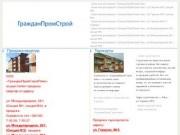 ГражданПромСтрой   Ейск   Строительство и продажа недвижимости в городе Ейске
