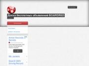 Boardred- универсальнаядоска бесплатных объявлений (Россия, Московская область, Москва)