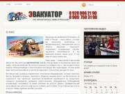 Эвакуатор по КМВ и России