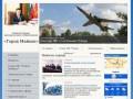 Официальный сайт Майкопа