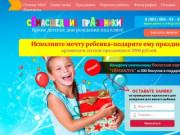 Детские праздники в Волжском под ключ