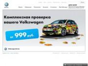 «АВТО ЗИГЕР» - официальный дилер Фольксваген (Volkswagen) в Архангельской области