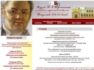 ГБУК Музей В.А.Тропинина и московских художников его времени| Официальный сайт