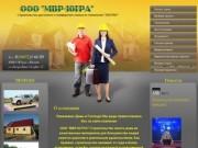 Строительство малоэтажных домов котеджей по технологии ЭКОПАН г.Нягань ООО МВР-ЮГРА