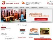 Арамиль-Мегарон продажа мебели