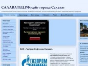 САЛАВАТЕЦ.РФ - Салаватские новости и погода, работа и отдых, карты и объявления.