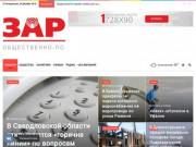 Заря Урала — Общественно-политическая газета города Краснотурьинска