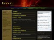 Клуб Veni Vidi Vici (Сахалинские спортивные и игровые форумы)
