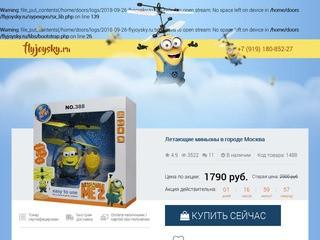 Летающие миньоны flyjoysky в городе Северодвинск