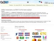 Добро пожаловать на главную страницу - DVB-T2 - Цифровое Эфирное ТВ В Ростове-на-Дону